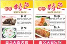 特色菜品介绍 宣传单图片