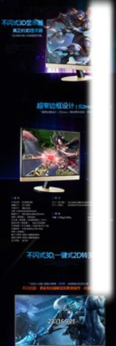 电脑显示器详情图片