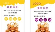 面包活动海报图片