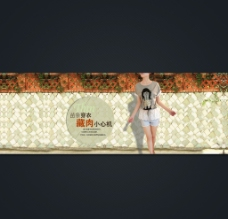 淘宝天猫女装店铺装修素材图片