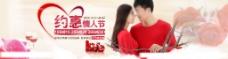 淘宝情人节banner图片