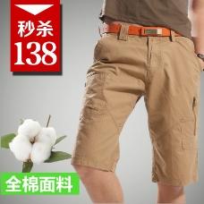 短裤促销psd淘宝素材