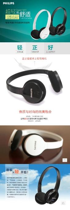 淘宝数码耳机详情描述