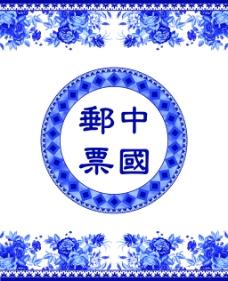 邮票  青花瓷  手提袋