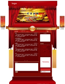 红色创意网站模板图片