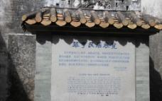 翠亨新村图片