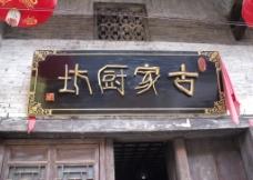 广西黄姚古镇图片