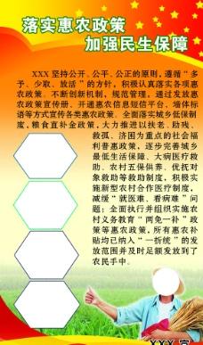 落实惠农政策图片