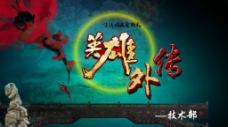 舞台古典小品英雄外传背景广告图图片