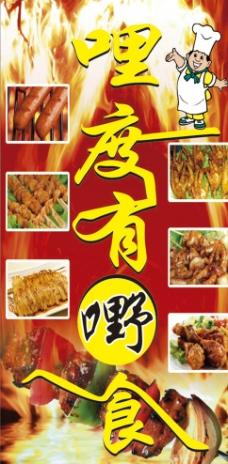烧烤 小吃 广告设计模板图片