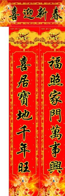 春节对联图片