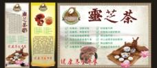灵芝茶 展架图片