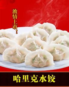 饺子海报图片