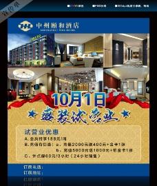 中州颐和酒店图片