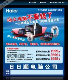 海尔电脑图片