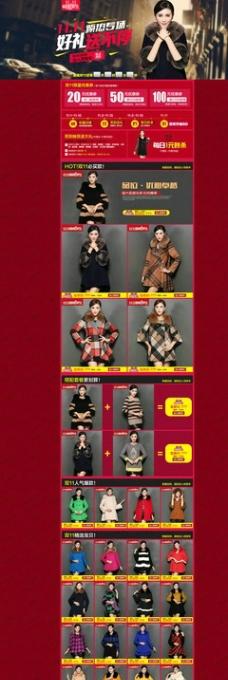 2015天猫双11预热页面图片