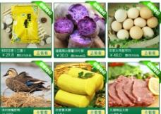 超市模板图片