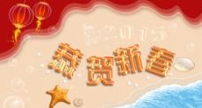 2015羊年新春佳节祝福语海报图片