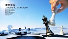 创意国际象棋商务企业海报psd素材