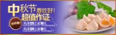 淘宝中秋节食品活动宣传海报