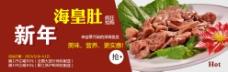 新年海皇肚食物活动宣传海报图片