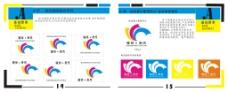 企业VI系统宣传画册模版