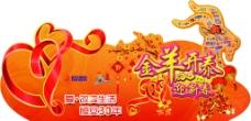 恒安春节超市图片