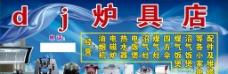 家电蓝色科技广告模板图片