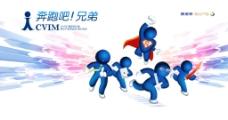 奔跑吧兄弟海报PSD分层  3图片