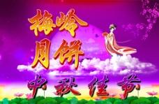中秋佳节海报图片