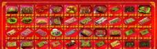 菜谱 高度菜牌 价格表图片