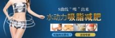 水动力吸脂减肥广告图片