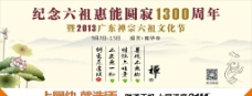 2013广东禅宗文化节户外中国图片