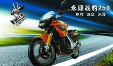 永源摩托车图片
