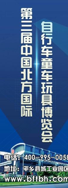 第三届中国北方国际自行车童车玩图片
