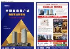 房产招商单页图片