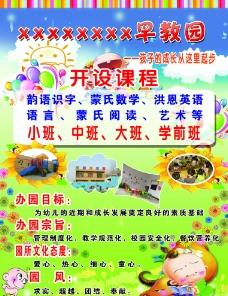 幼儿园宣传图片