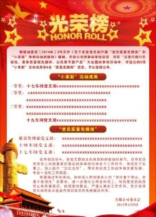 企业 政府表彰光荣榜海报展板图片