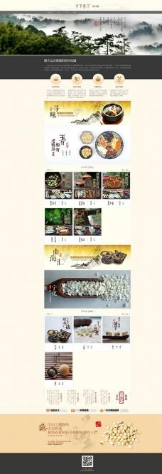 淘宝复古中国风食材首页PSD图片