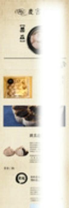 黑蒜详情页图片