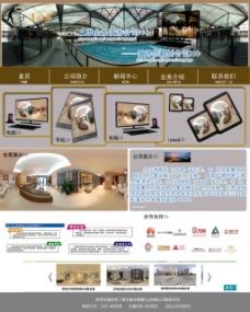 三维全景网页设计