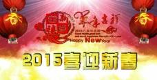 新年春节联欢晚会开场舞台背景视频