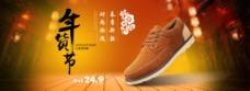 年货节男鞋海报
