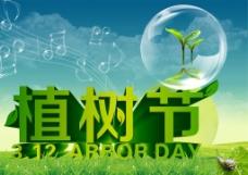 植树节三月十二日蓝天白云