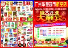 华联超市盛大开业大酬宾