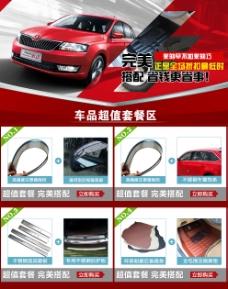 汽车用品模板