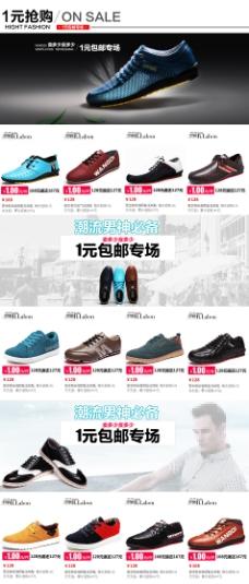 淘宝鞋子海报