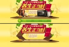 淘宝养生广告