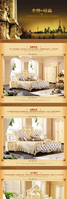 淘宝欧式家具描述页