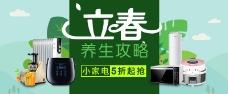 家电商城 banner 海报